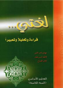 Loughati qiraatan wa tahlilan wa taabiran 8 لغتي قراءة وتحليلا وتعبيرا
