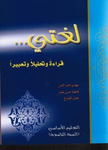 Loughati qiraatan wa tahlilan wa taabiran 9 لغتي قراءة وتحليلا وتعبيرا