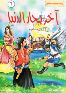 Akhir bihar addouniah اخر بحار الدنيا