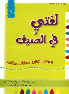 Loughati Fi Alssayf 1 لغتي في الصيف
