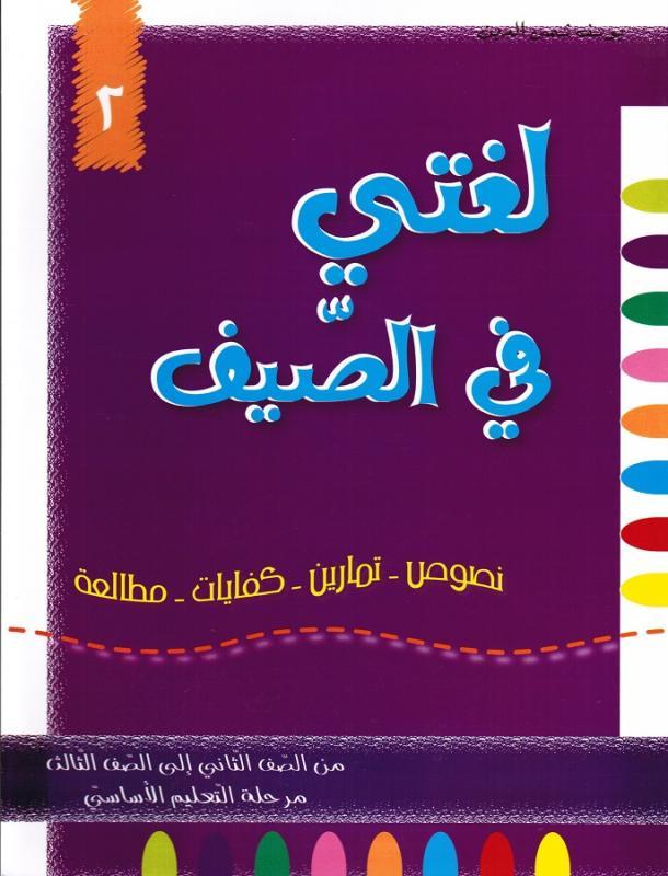 Loughati Fi Alssayf 2 لغتي في الصيف