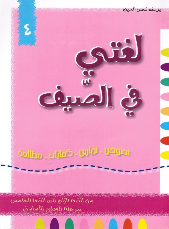 Loughati Fi Alssayf 4 لغتي في الصيف