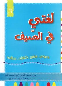 Loughati Fi Alssayf 6 لغتي في الصيف