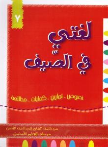Loughati Fi Alssayf 7 لغتي في الصيف