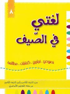 Loughati Fi Alssayf 8 لغتي في الصيف