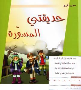 Hadiqati almousawara rawda oulah حديقتي المسورة أنشطة التطبيق روضة أولى