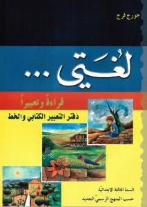 Loughati Qira`atan Wa Ta´biran 3 ÖB لغتي قراءة وتعبيرا دفتر تطبيقات