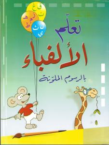 Taalam al alef baa bilroussoum almoulawanah تعلم الألفباء بالرسوم الملونة