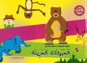 Alhayawanat Alhazihah الحيوانات الحزينة
