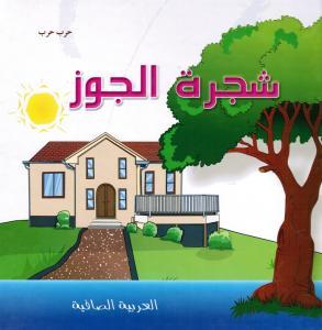 Chajarat aljawz شجرة الجوز
