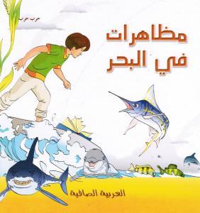 Mouzaharat fi albahr مظاهرات في البحر