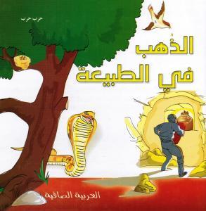 Alzahab fi altabiaa الذهب في الطبيعة