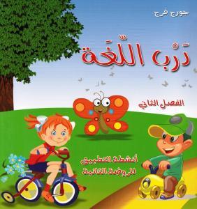 Darb alloughah- Rawda thaniah-del 2 درب اللغة: انشطة التطبيق للروضة الثانية
