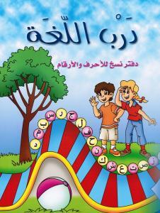 Darb alloughah- Daftar naskh lilahrouf wal arqam درب اللغة دفتر النسخ والأرقام