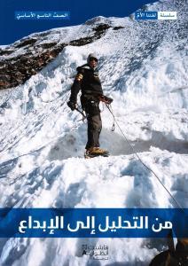 Mina Altahlil Ila Al Ibdaa 9 (Läsbok) من التحليل الى الإبداع