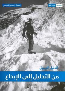 Mina Altahlil Ila Al Ibdaa 9 Lärarbok -من االتحليل الى الابداع - الدليل التربوي