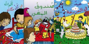 Hadiqat alalwan Rawda 1 حديقة الالوان روضة أولى