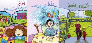 Hadiqat alalwan Rawda 2 حديقة الالوان روضة ثانية