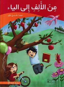 Mina Alalef Ila Alyaa 1 (Läsbok) من الالف الى الياء الاول