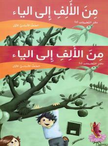 Mina Alalef Ila Alyaa 1 (ÖB del 1 +2) من الالف الى الياء الاول دفترالتطبيقات