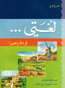 Loughati Qira`atan Wa Ta´biran 3 (Läsebok) لغتي قراءة وتعبيرا