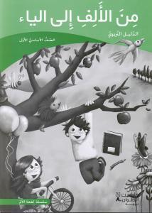 Mina Alalef Ila Alyaa 1- lärarbok من الالف الى الياء  الاول- الدليل التربوي