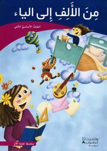 Mina Alalef Ila Alyaa 2 (Läsbok) من الالف الى الياء الثاني