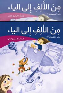 Mina Alalef Ila Alyaa 2 (ÖB del 1 +2)