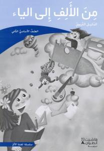 Mina Alalef Ila Alyaa 2 - Lärarbok من الالف الى الياء الثاني - الدليل التربوي