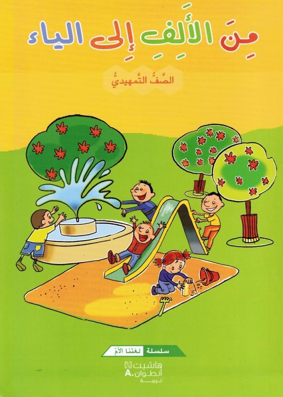 Mina Alalef Ila Alyaa Tamhidi (Läsbok)  من الالف الى الياء التمهيدي