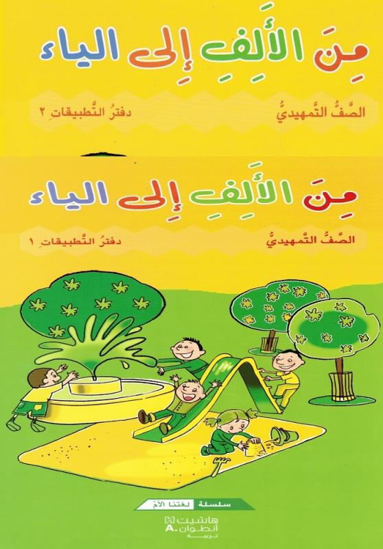 Mina Alalef Ila Alyaa Tamhidi (ÖB del 1 +2)  من الالف الى الياء التمهيدي دفترالتطبيقات