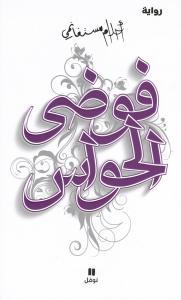 Fawda Al-hawas فوضى الحواس