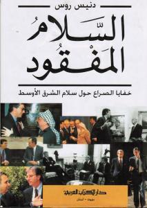 Alsalam almafqoud السلام المفقود