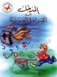 Almadkhal Ila Alqira´a Alarabia المدخل الى القراءة العربية