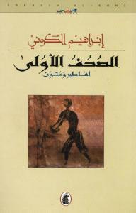 Alsouhouf Aloula  الصحف الاولى اساطير ومتون