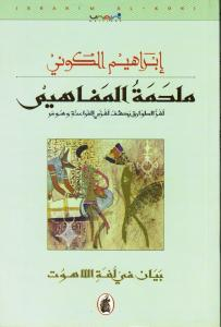 Malhamat Almafahim ملحمة المفاهيم