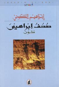 Souhouf Ibrahim صحف ابراهيم