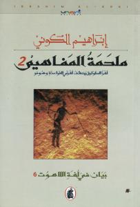 Malhamatou Almafahim 2 ملحمة المفاهيم