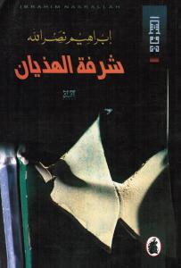 Chourfat Alhazayan شرفة الهذيان