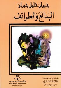 Albadaee wal taraef البدائع والطرائف