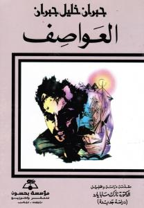 Alawassef العواصف