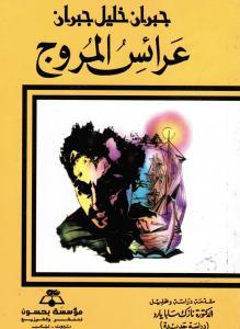 Araess almourouj عرائس المروج