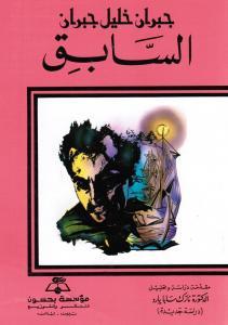 Alsabeq السابق