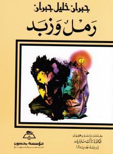 Raml wa zabad رمل وزبد