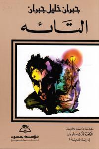 Altaeh التائه