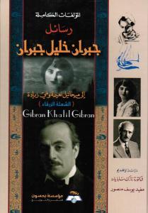 Rasael Gibran Khalil Gibran   رسائل جبران خليل جبران الى مخائيل نعيمة ومي زيادة