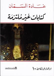 Kitabat ghayr moultazimah كتابات غير ملتزمة