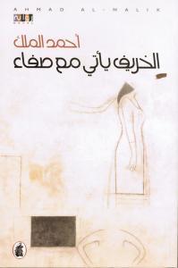 Alkharif Yaeti Maa Safaa الخريف يأتي مع صفاء