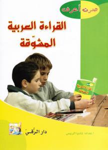 Sirtou Arif Alqiraa Alarabia Almoushawaqa صرت اعرف القراءة العربية المشوقة
