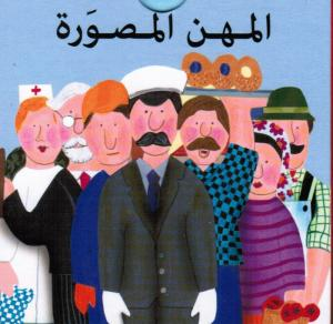 Bitaqat Almihan almoussawarah  بطاقات المهن المصورة